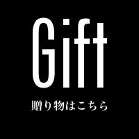 Gift 贈り物