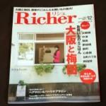 Richer12月号