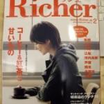 Richer2月号