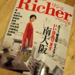 Richer6月号