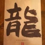 """ 2012 龍 """