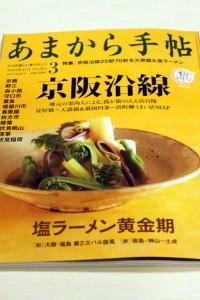 雑誌の表紙に!!