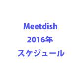 2016年年間スケジュール