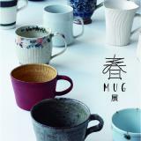 春『MUG展 』 〜予告〜