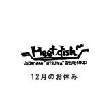 12月休業日のお知らせ