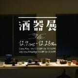 『酒器展』〜予告〜