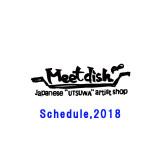 MEETDISH.2018年年間スケジュール