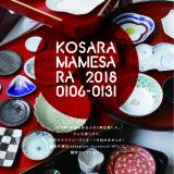 『kosara/mamesara 展』〜予告〜