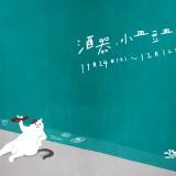 『酒器・小皿豆皿 展』〜予告〜