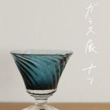 『ガラス 展 ナツ』〜予告〜