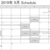 9月 Schedule