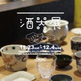 『酒器 展』〜予告〜