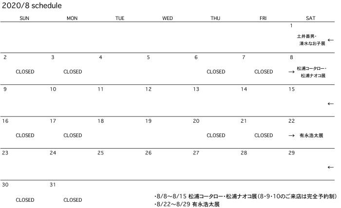 8月スケジュール Sheet1