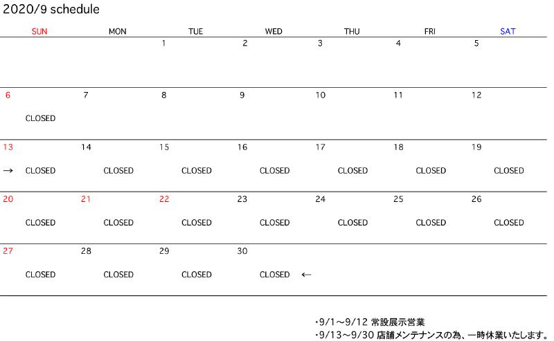 9月スケジュール.xlsx