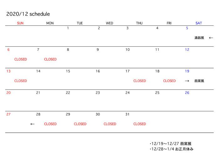 カレンダー.xlsx