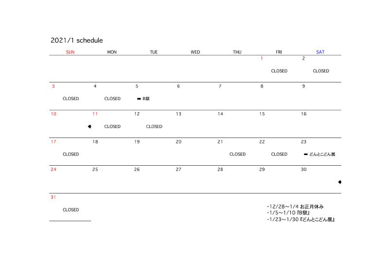 スケジュール(カレンダー) Sheet1