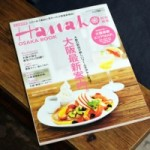 Hanako – OSAKA BOOK -