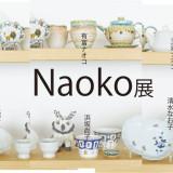 『Naoko 展』〜予告〜